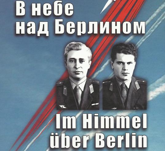 А.Ф.Агарев, К-Петер Коббе, Р.Гроссер, И.В.Сизова «В небе над Берлином».