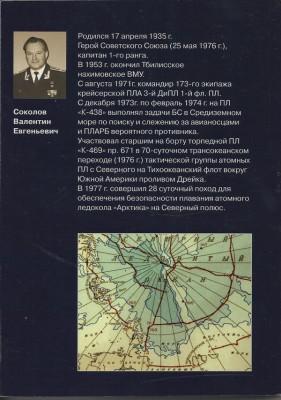 Соколов Валентин Евгеньевич - Подо льдами Арктики.