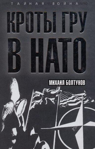 Михаил Болтунов – «Кроты ГРУ в НАТО»