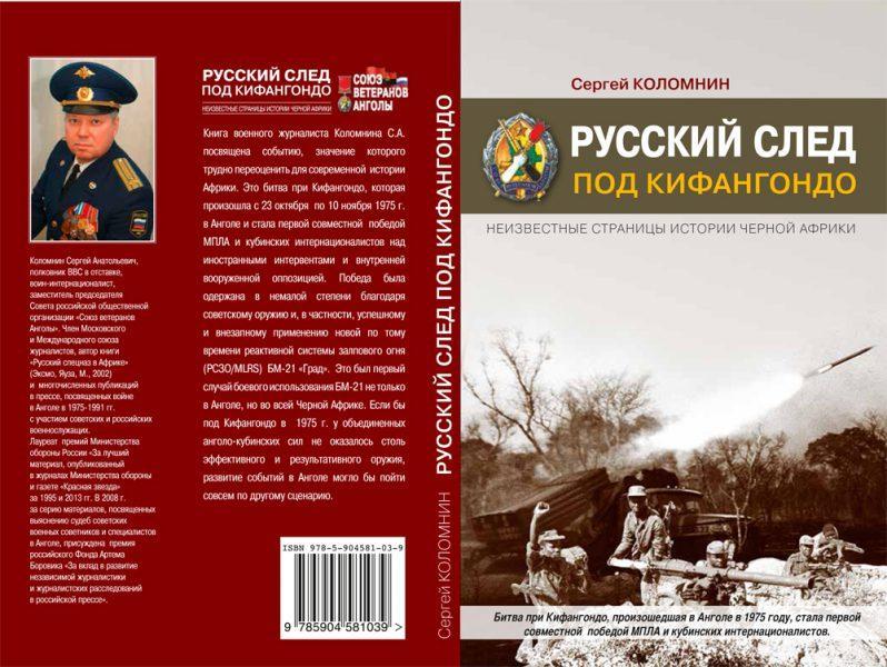 «Русский след под Кифангондо. Неизвестные страницы истории Черной Африки».