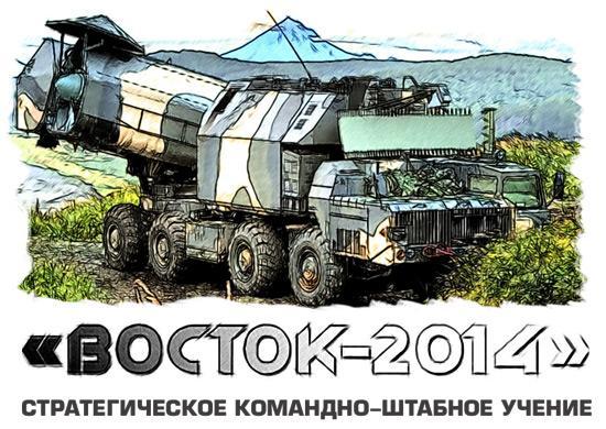 vostok-2014
