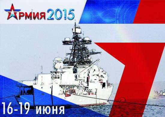 armyrussia2015-Ship-550