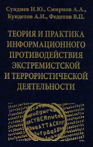 «Теория и практика информационного противодействия экстремистской и террористической деятельности».