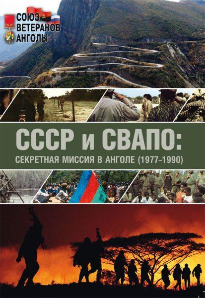 «СССР и СВАПО: секретная миссия в Анголе (1977-1990)»
