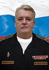 Капитан 1 ранга Леонид Зинченко