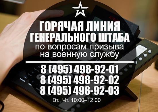 hotline_conscript-4-550