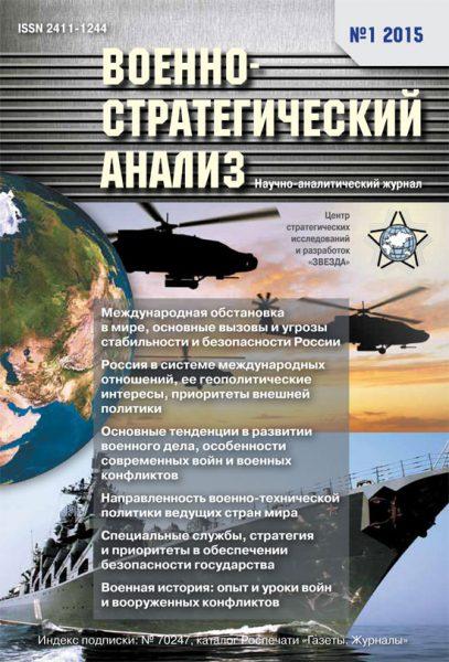ЖУРНАЛ «ВОЕННО-СТРАТЕГИЧЕСКИЙ АНАЛИЗ» №1 – 2015г.