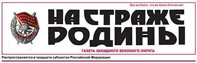 """Газета """"На страже Родины"""""""
