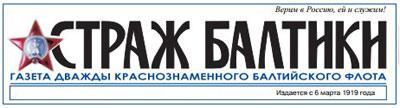 "Газета ""Страж Балтики"""