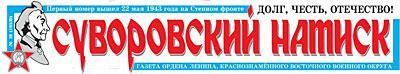 """Газета """"Суворовский натиск"""""""