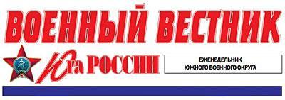 """Газета """"Военный вестник Юга России"""""""