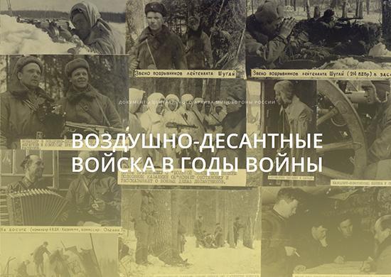 vdv_archieve_550