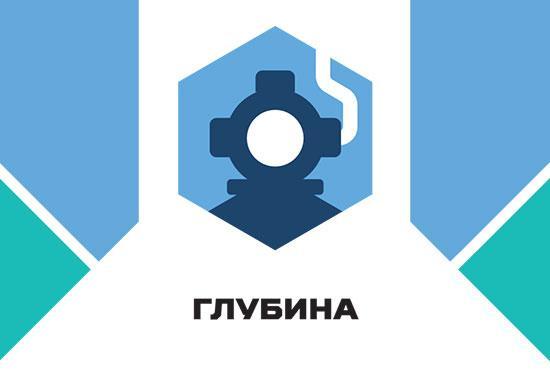 glubina-2016-550x390