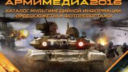 armygames2016_multimedia2-550
