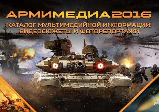 armygames2016_multimedia2-550