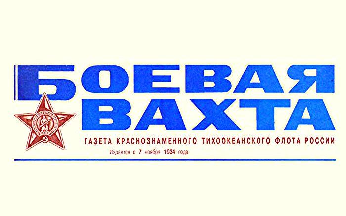 boevayavahta