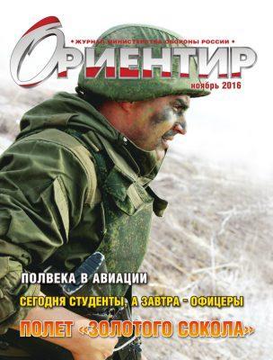 Журнал «Ориентир»