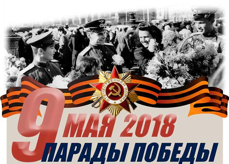 27 парадов Победы