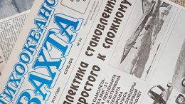 Газете «Тихоокеанская вахта» исполнилось 72 года