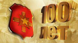 На сайте Минобороны России к 100-летию Главного управления кадров открыт новый раздел