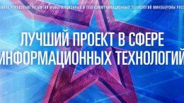 В Минобороны России проходит Всеармейский конкурс «Лучший проект в сфере информационных технологий в интересах Вооруженных Сил РФ»