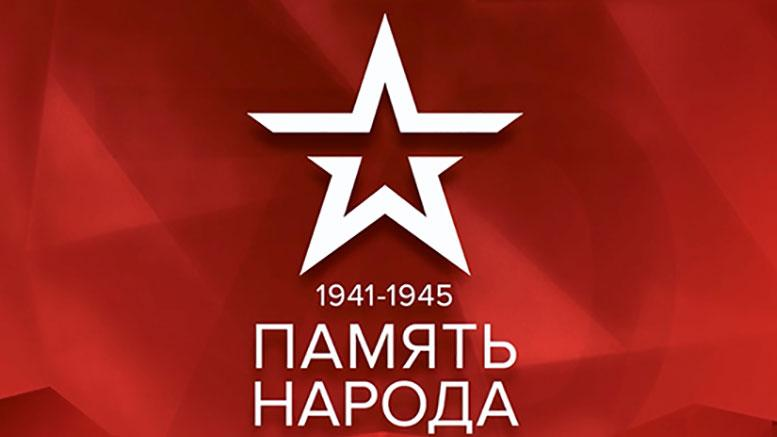 Портал Минобороны России «Память народа» пополнился новыми данными из Центрального архива Министерства обороны