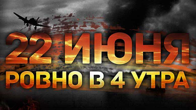 На официальном сайте Минобороны России опубликованы уникальные исторические документы, рассказывающие о героизме красноармейцев в первых сражениях Великой Отечественной войны