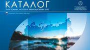 Уникальный каталог электронных морских навигационных карт подготовлен Управлением навигации и океанографии Минобороны РФ