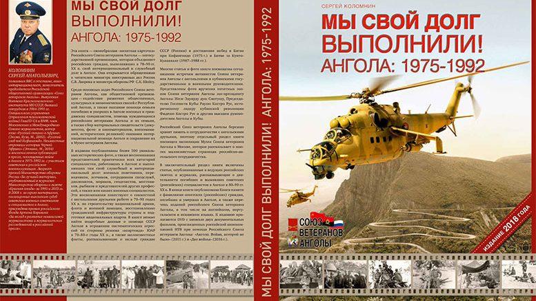 «Мы свой долг выполнили! Ангола: 1975-1992», автор Сергей Коломнин, издательство «Студия «Этника», М: 2018