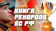 На официальном сайте Минобороны России открылся уникальный информационный ресурс «Книга рекордов Вооруженных Сил Российской Федерации».