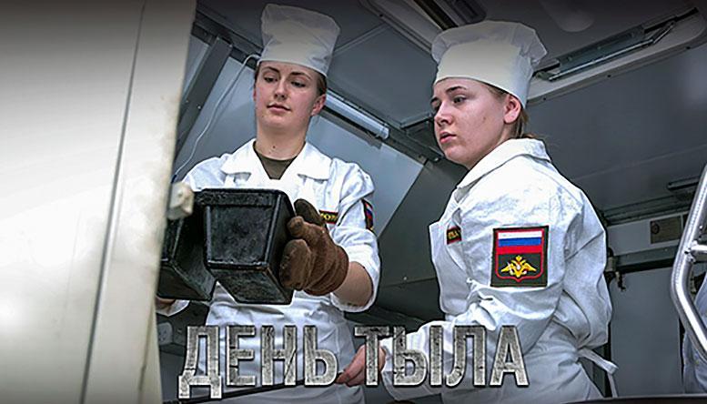 Сегодня празднуется День Тыла Вооруженных Сил Российской Федерации