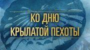 На сайте Минобороны России опубликованы уникальные исторические документы о создании и становлении самого боеспособного рода войск – Воздушно-десантных войск