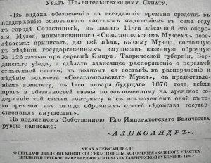 Указ Александра II