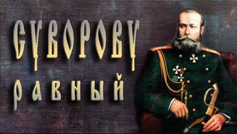 29 сентября исполняется 175 лет со дня рождения выдающегося российского полководца генерала от инфантерии Михаила Дмитриевича Скобелева.