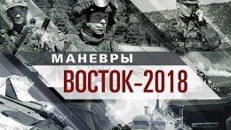 На Дальнем Востоке России стартовали маневры войск (сил) «Восток-2018»