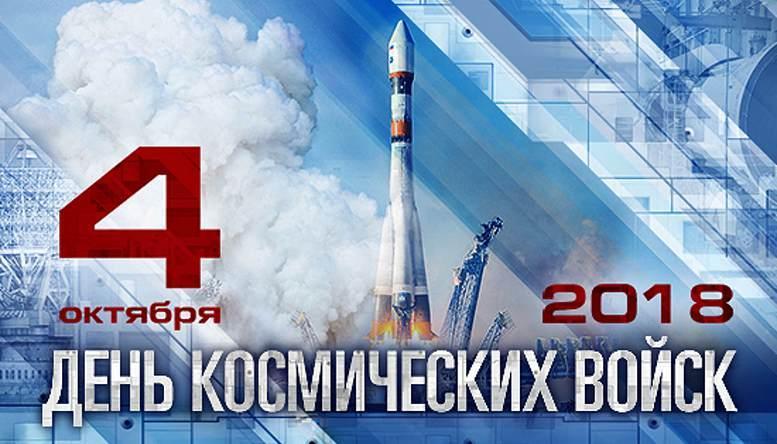 В Вооруженных Силах России отмечается День Космических войск