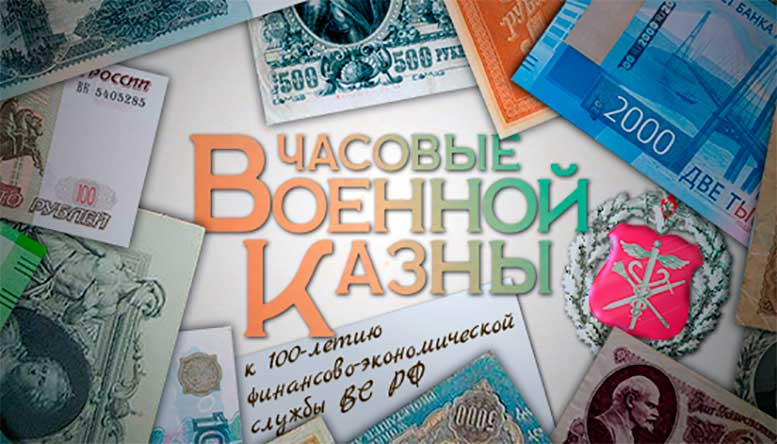 На сайте Минобороны России опубликованы рассекреченные архивные документы и ранее неизвестные сведения о деятельности финансово-экономической службы российской армии
