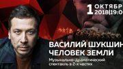 В театре Российской Армии прошла премьера спектакля «Василий Шукшин. Человек земли»
