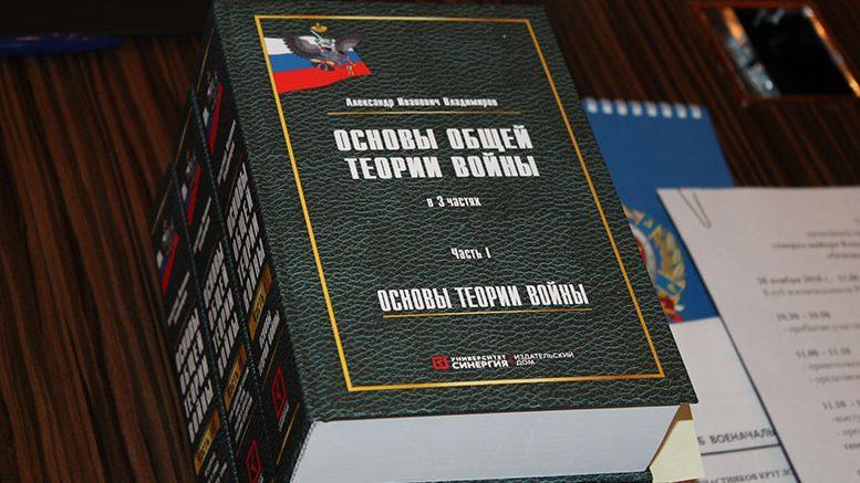 Второе издание монографии генерал-майора Владимирова А.И. «Основы общей теории войны» в 3-х частях.