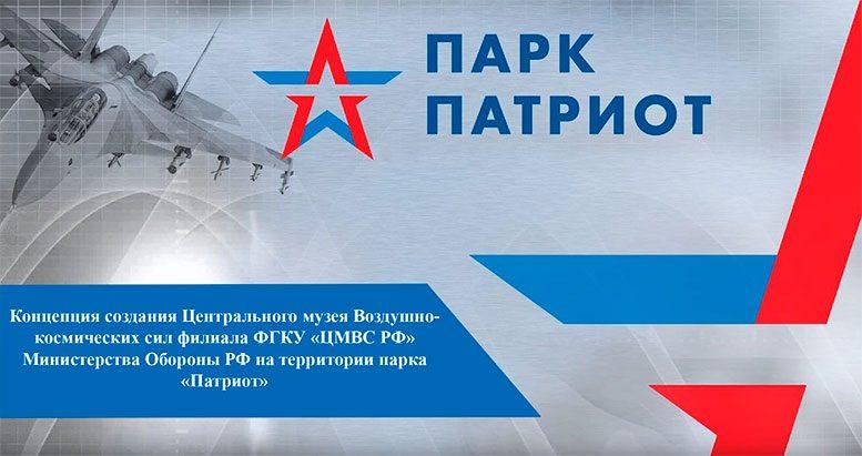 Минобороны России на официальных страницах в соцсетях опубликовало видеоролик, посвященный созданию Центрального музея ВКС в парке «Патриот»