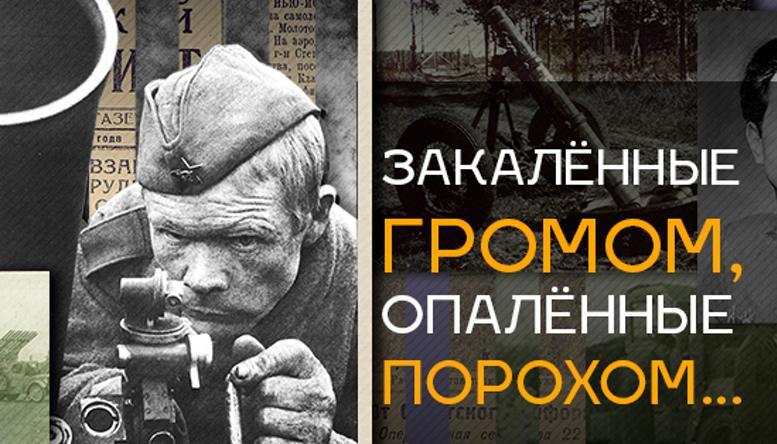Минобороны России в День ракетных войск и артиллерии опубликовало специальный историко-познавательный раздел с уникальными архивными материалами
