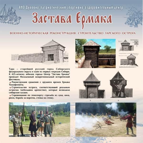 Состоялся Фестиваль военно-исторической реконструкции «Тарский Дозор»