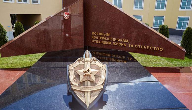 Монумент «военным контрразведчикам, отдавшим жизнь за Отечество» в Москве.
