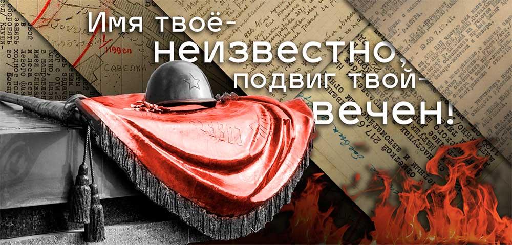 Минобороны России публикует рассекреченные документы ко Дню неизвестного солдата