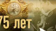 Тверскому суворовскому военному училищу исполнилось 75 лет