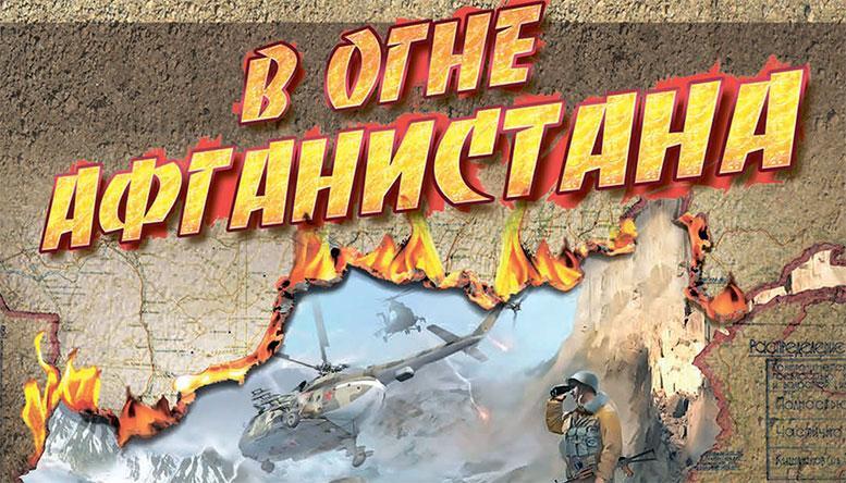 «Пограничники в огне Афганистана»