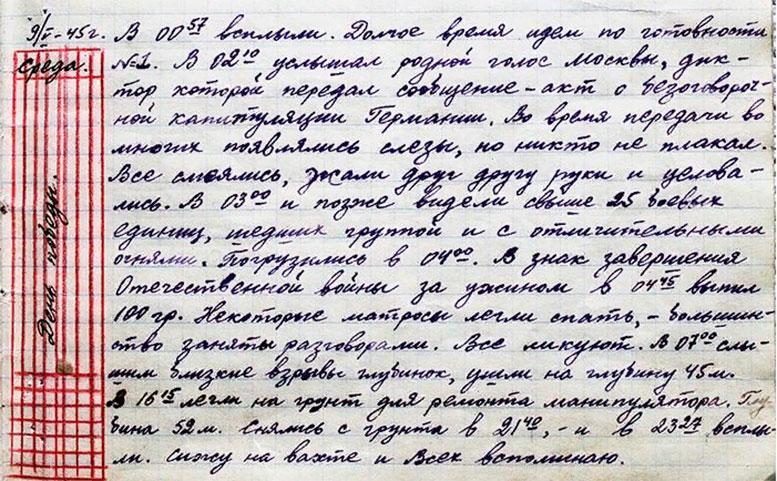 Воспоминания о 9 мая 1945 года.