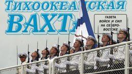 Командующий подводными силами ТОФ поздравил коллектив военной газеты «Тихоокеанская вахта» с Днем российской печати