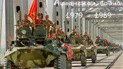 К 30-й годовщине окончания войны и вывода Советских войск из Афганистана