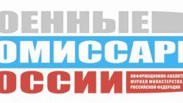 «Военные комиссариаты России»